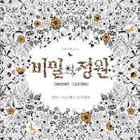 超紅韓版Secret Garden填色畫冊 <現貨限量特價發售>
