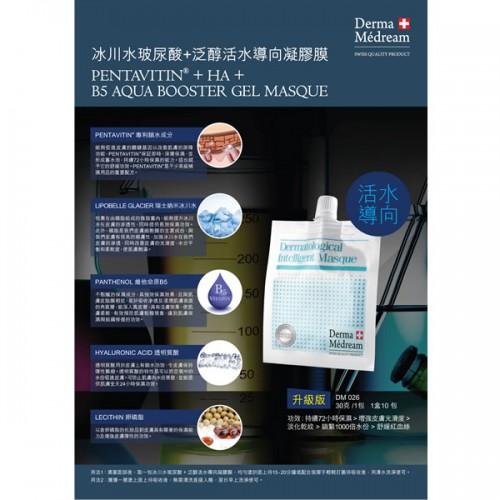Derma medream 皇牌冰川水玻尿酸+泛醇活水導向凝膠面膜<升級版B5 aqua 保濕>