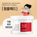 Cosrx One Step Pimple Clear Pad 70pcs  韓國人氣抗痘美膚棉片 <限時優惠價>