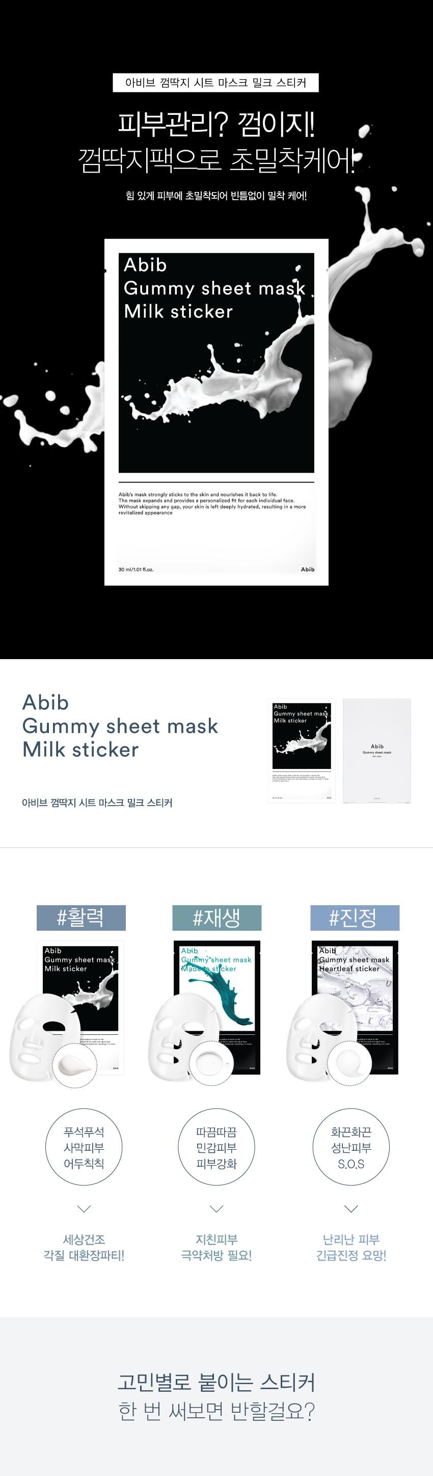 abib-mask.jpg