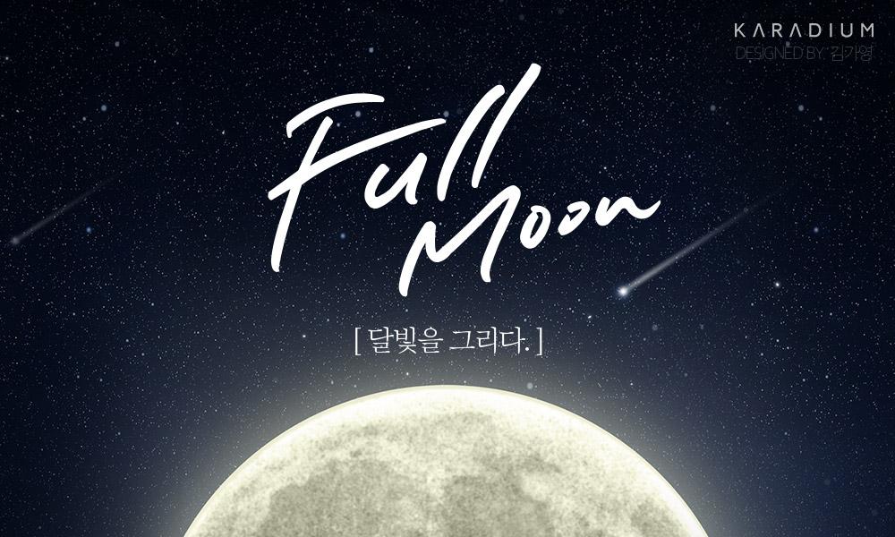 full-moon-eye.jpg