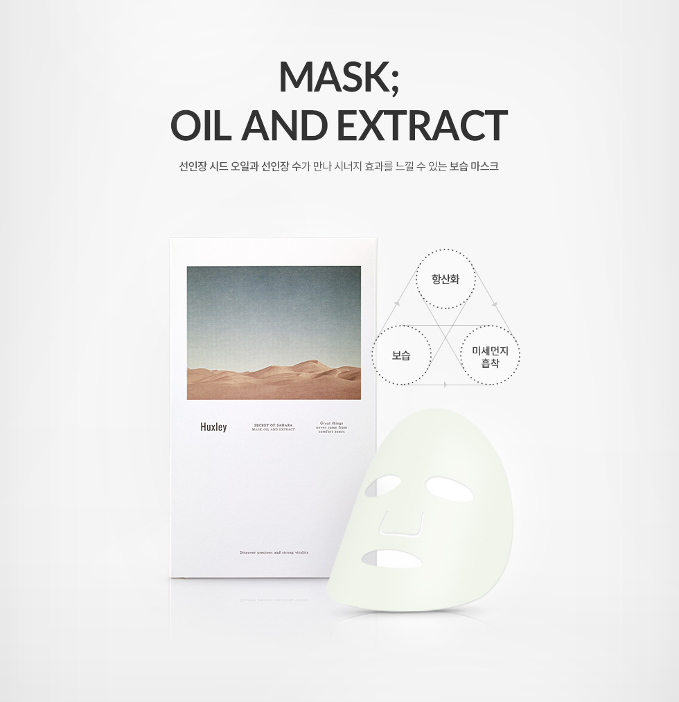 mask-oil-and-extract-01.jpg