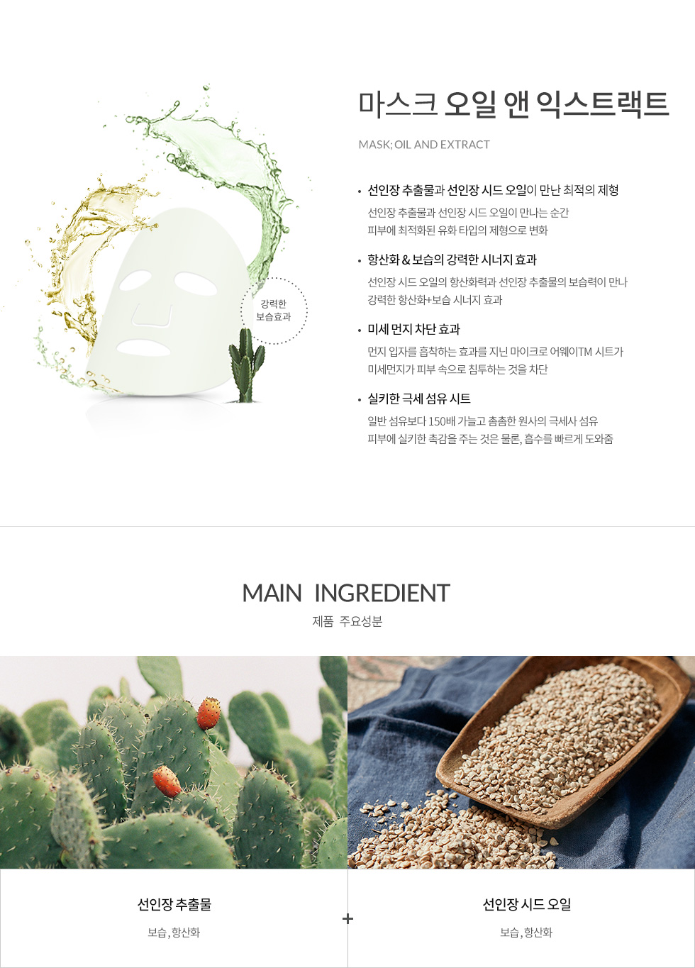 mask-oil-and-extract-02.jpg