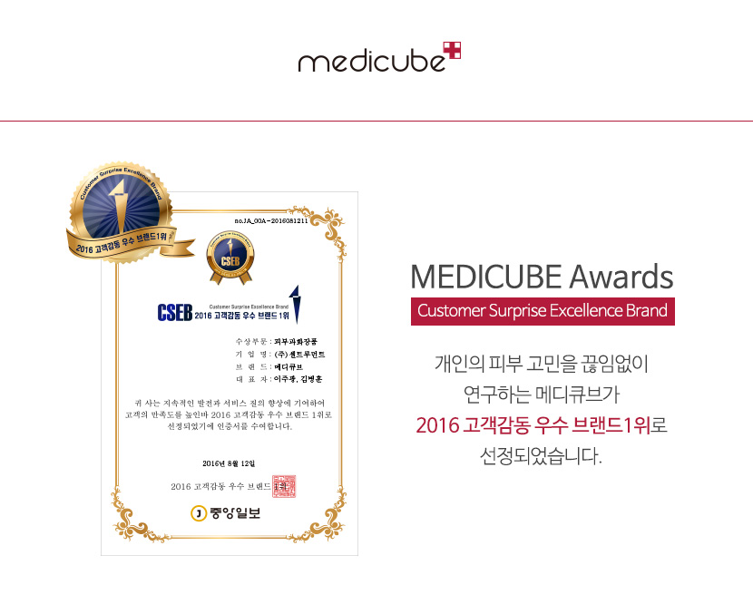 medicube-shop1-133821.jpg