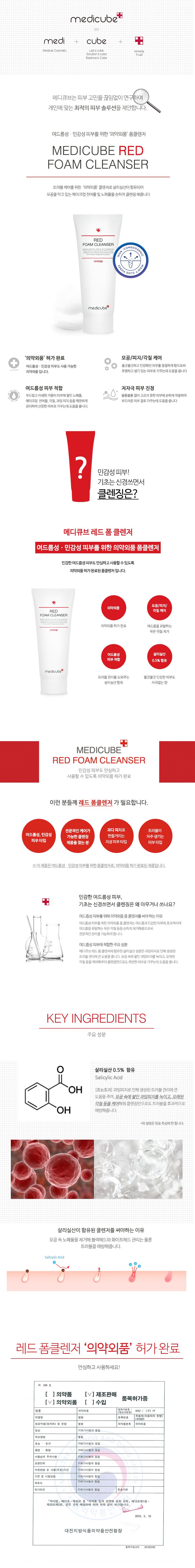 red-cleanser-1.jpg