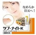 Tsubu 薬用ツブ・ナイトKNight Pack 去眼部油脂粒夜間修護眼膜 30g