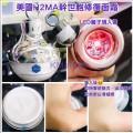 美國H2MA 幹細胞修復面霜 附送無線LED離子按摩導入儀