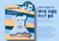 Suiskin shake & mix modeling mask blue (4 套)