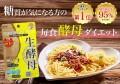 日本Rotts激瘦生酵母(1包30粒)