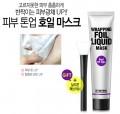So natural wrapping foil liquid mask 100ml 提亮緊緻舒緩銀箔撕拉式面膜 (附送專用面膜刷)