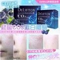 Deliftox白藜蘆醇激白CO3重生面膜 (1盒10包)