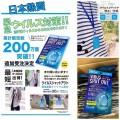 日本除菌消毒卡(可掛頸,袋,office ,bb車,汽車等超方便)(每個1個月有效)
