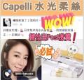 Capelli 日本免沖洗水光護髮 1盒10支,每支10ml