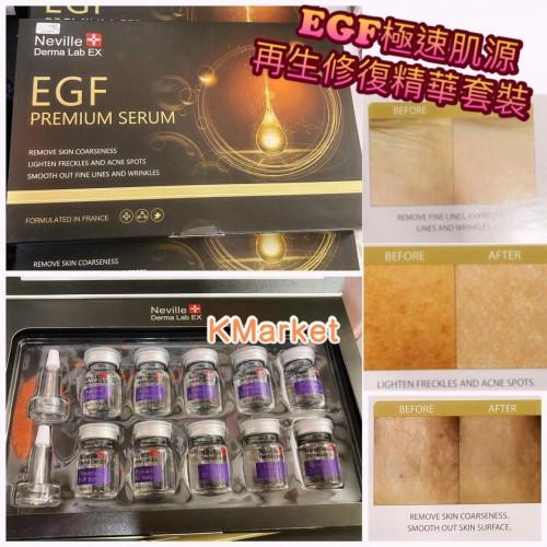 Neville Derma Lab EX 最新EGF肌源再生修復精華套裝(5ml x 10支)單用/導入均可