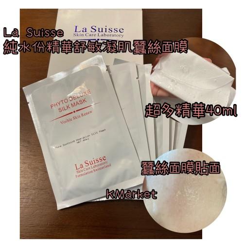 La Suisse 純水份精華舒敏凝肌蠶絲面膜 40ml x 6塊