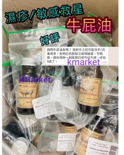 Cow fart Juice 美國全天然 抗菌草油 (牛屁油) 15ml