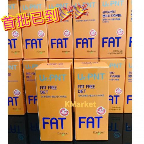 Urpnt FAT 1盒60粒(新一批預訂3月中)