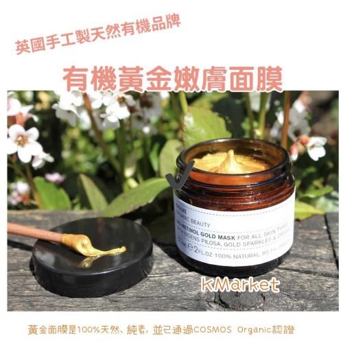 英國天然手工製~Evolve beauty Bio-Retinol Gold Mask 有機黃金嫩膚面膜 60ml