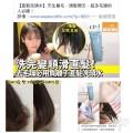 CP-1負離子直髮洗頭水 250ml
