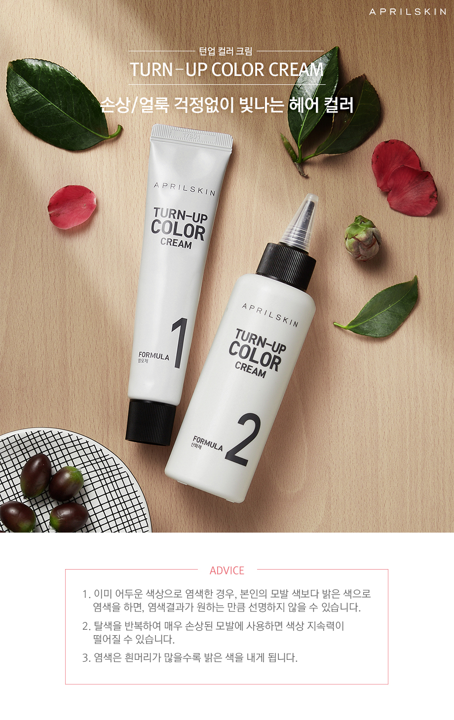 april-hair-cream-1.jpg
