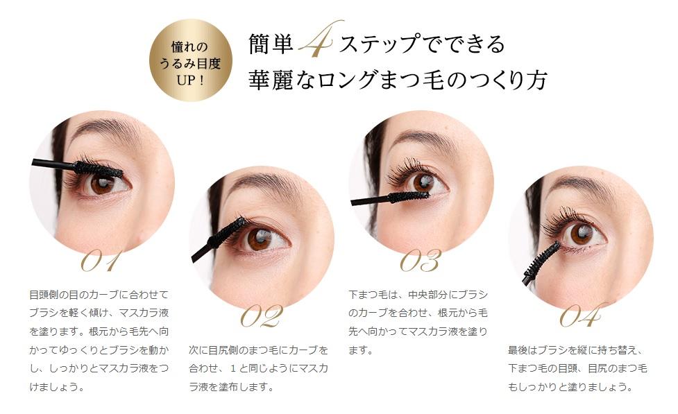mascara-4.jpg