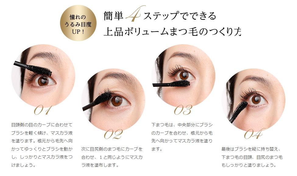 mascara-8.jpg