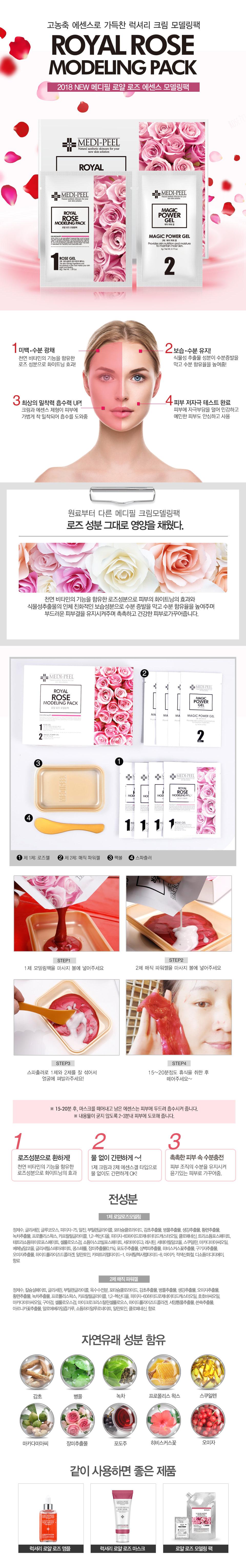 royal-rose-modeling-pack-set-1.jpg