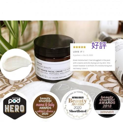 英國Evolve beauty 皇牌產品,榮獲英國多個編輯之選~daily renew facial cream 60ml