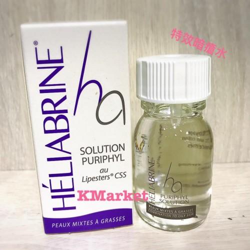 Heliabrine 法國特效暗瘡水
