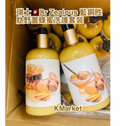 瑞士Dr Zealous 藍銅胜肽野薑蜂蜜洗髮水及護髮素套裝 500ml