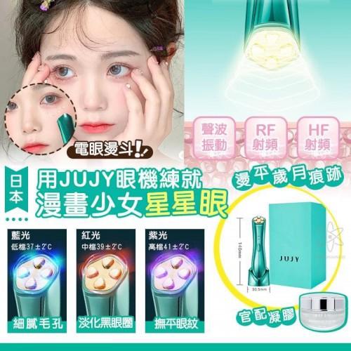 日本JUJY逆齡多極射頻美眼儀,全新升級2021(送眼部專用凝膠)